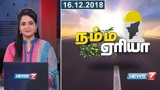 Namma Area Morning Express News | 16.12.2018 | News7 Tamil