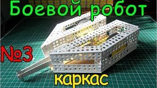 Как сделать боевого робота с молотом (3 часть)