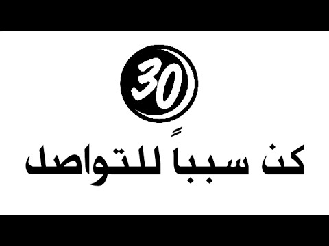 #30Deedsin30Days | كن سبباً للتواصل
