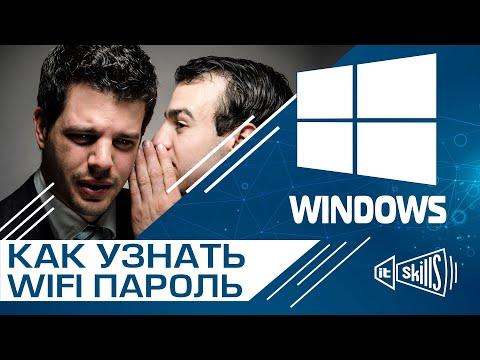 Как узнать пароль от Wifi (Windows ХР, 7, 8)