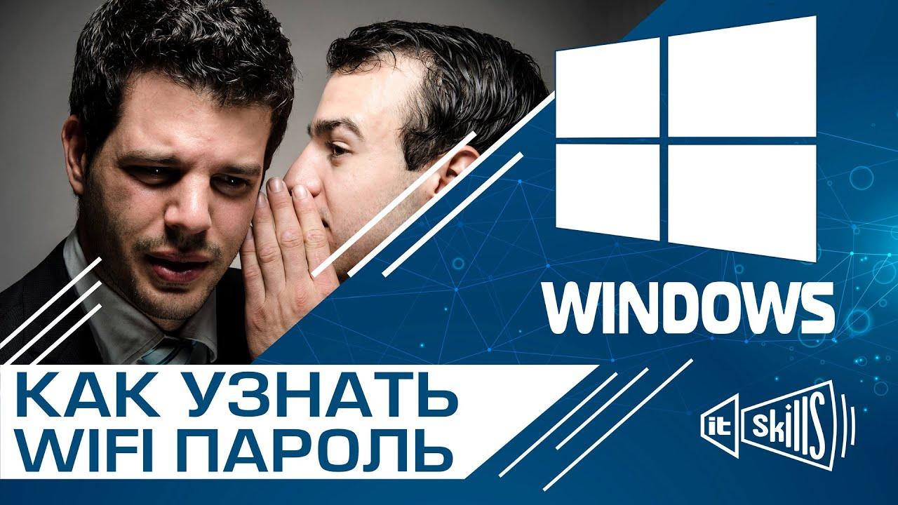 Как узнать пароль от wifi в Windows
