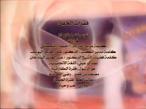 مقدمة حفل ختام الانشطة الطلابية للعام الدارسي 1432 1433هـ Youtube
