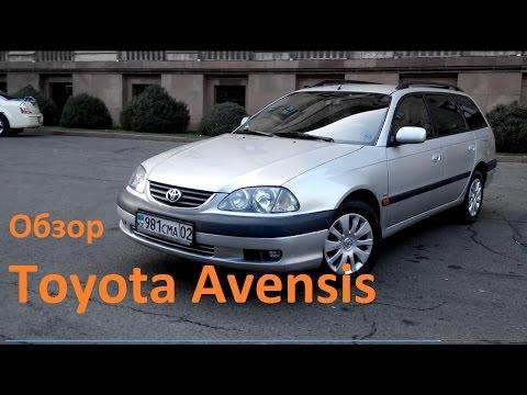 Pro обзор Toyota Avensis    Полная версия   1 поколение, рейстайл 2 литра 148 л.с.