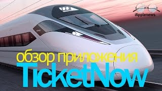 Обзор приложения TicketNow