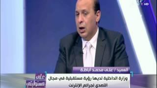 على مسئوليتي - أحمد موسى - شاهد كيف يتم تحديد وضبط متهم الجرائم الإلكترونية في مصر