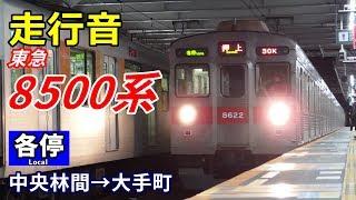 【走行音】東急8500系〈各停〉中央林間→大手町 (2018.1)