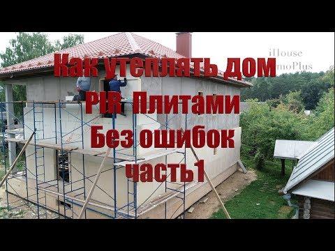 Пир  утеплитель Утепление Фасада Дома без ошибок Часть 1 Пенополиуретан утепление