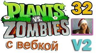 ч.32 Plants vs. Zombies (прохождение 2) - Уровень 4-1
