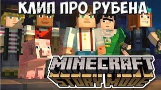Minecraft Story Mode(Клип про РУБЕНА)РУБЕН ПОГИБ