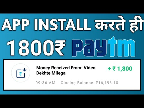 Install and Get Rs1800 Paytm Cash In Just 5 Minutes