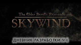 Skywind — Дневник разработки #4