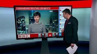 Журналистка Би-би-си обвинила Слуцкого в домогательствах