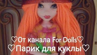 (МК)Парик для куклы из пряжи // ♡Ⓕⓞⓡ Ⓓⓞⓛⓛⓢ♡