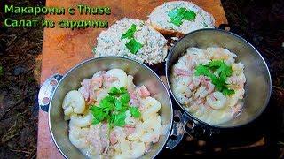 Лесная кухня: Макароны с ТУШЕ \ Салат с сардинами