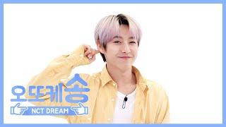 [주간아 미방] 오또케송♡ NCT DREAM 런쥔 l EP.460
