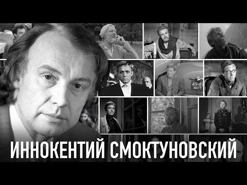 Иннокентий Смоктуновский | Фильмография