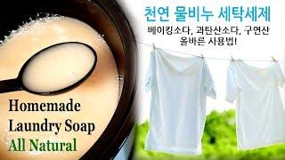 [천연 비누만들기] 천연세탁세제만들기! 올바른 친환경 …