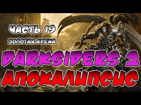 Прохождение игры Darksiders 2. Апокалипсис. ВСЕ СЕКРЕТЫ. Часть 19. Золотая Арена.