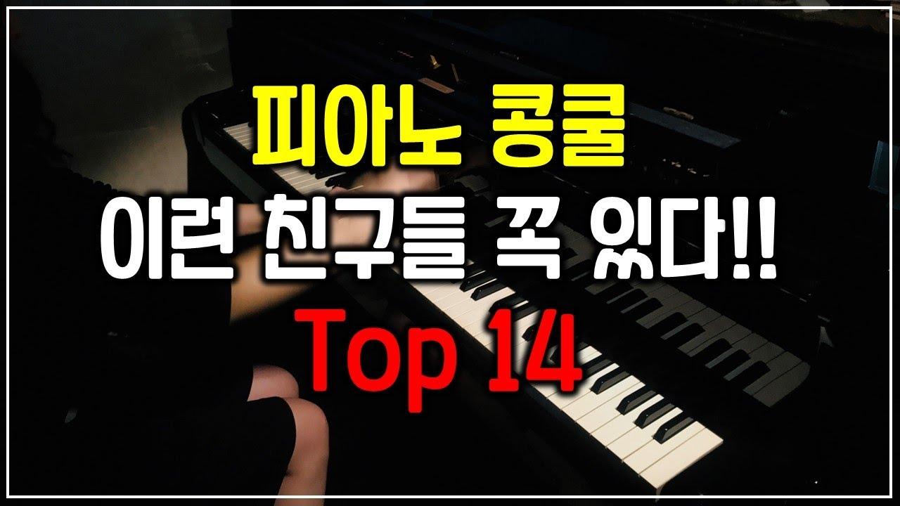 피아노 콩쿠르 참가자 유형 top 14 ㅋㅋ 무대올라가기전 이런친구 꼭 있더라