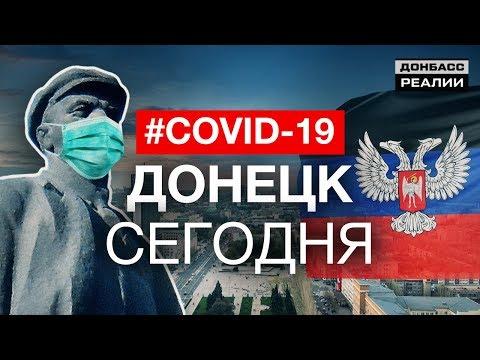 Коронавирус: Россия бросила «ДНР» и «ЛНР» | Донбасc Реалии