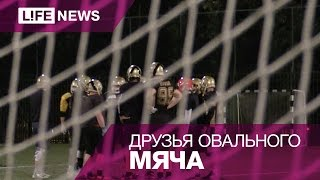 видео Американский футбол - основные правила
