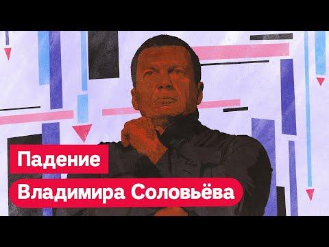 Владимир Соловьёв: история