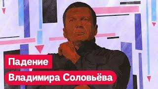 Владимир Соловьёв: история переобуваний