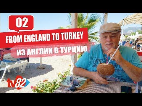 Лица Турции: Из Англии в Аланью. Изменить жизнь после 60. История Эндрю | Выпуск 2