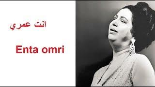 Enta Omri (Om Kalthoum) Paroles, Lyrics [Subtitled] - انت عمري (ام كلثوم)