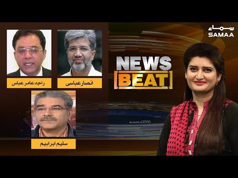 NRO ki Goonj | News Beat | Paras Jahanzeb | SAMAA TV | February 10, 2019