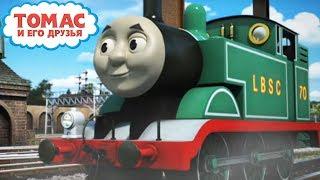 Зеленый Томас! Мультики про паровозики....