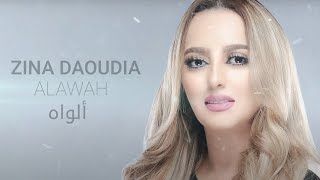 Zina Daoudia - Alawah [Official Lyric Video] (2021) / زينة الداودية - ألواه
