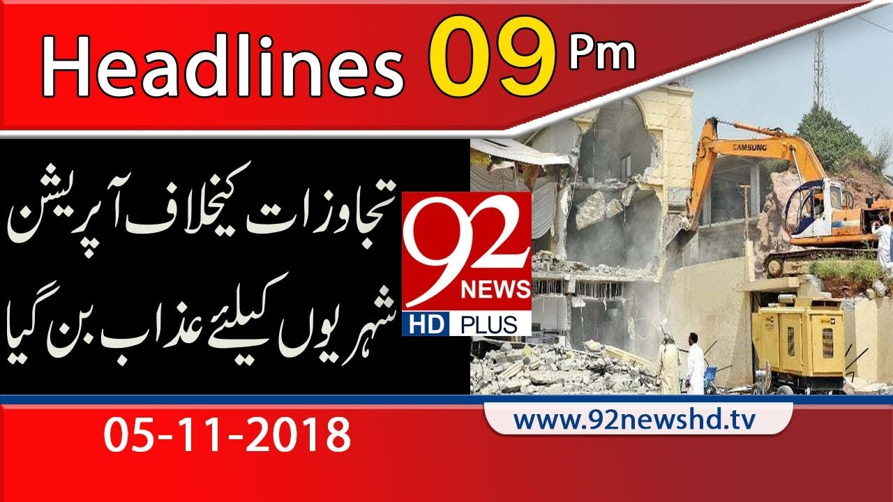 News Headlines | 9:00 PM | 5 Nov 2018 | Headlines | 92NewsHD