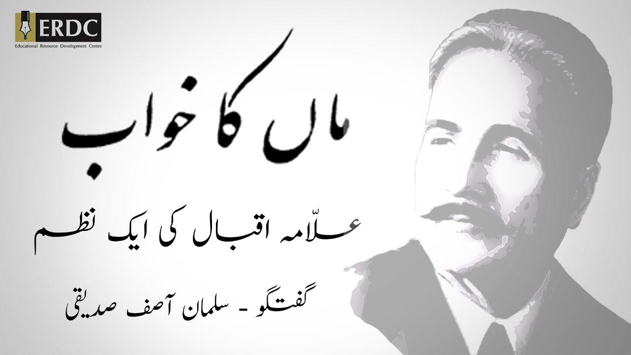 Kuliyat-e-Iqbal Urdu by Allama Muhammad Iqbal Pdf Free ...