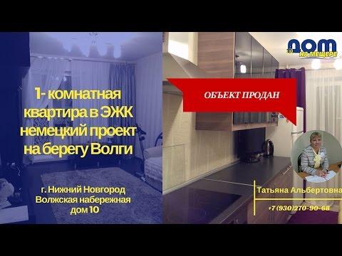 Недвижимость в Нижнем Новгороде и области