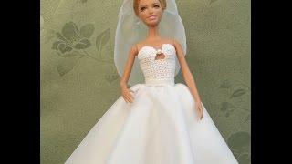 Как сшить свадебное платье для Барби. How to sew a wedding dress.