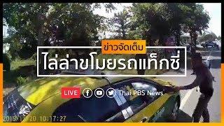 [Live] ไล่ล่าขโมยรถแท็กซี่l ข่าวจัดเต็ม 21 พ.ย. 62 เวลา 13.00 น. #ThaiPBSnews