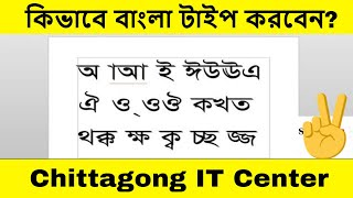 How to write Bangla and English in MS Word 2013 Latest Version..HD