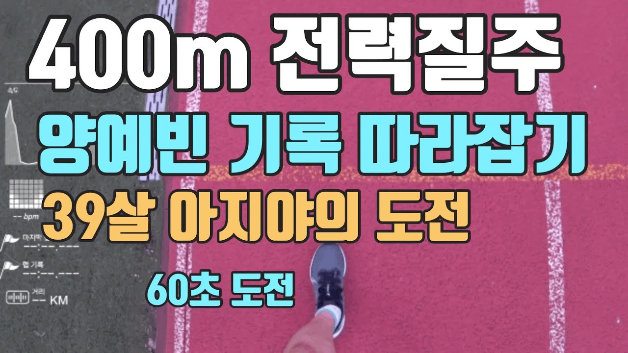 마라톤 | 39살 아지야의 400m 전력 질주 | 양예빈 선수 기록 따라 잡기