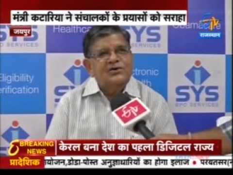 Isys BPO new facility Inaugration by Home Minister of Rajasthan State ETV News