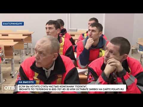 На высоте: в Екатеринбурге открылся учебный центр компании «Полати»