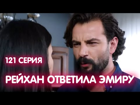 КЛЯТВА 121 серия на русском языке. Рейхан ответила Эмиру. Анонс