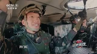 《谁是终极英雄》 20200112  CCTV军事