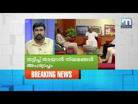 Solar Scam: Oommen Chandy's Office Made Lapses, Says Report| Mathrubhumi News