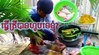 Filleting Fish and Dinner Fellowship in Kampot, Cambodia.