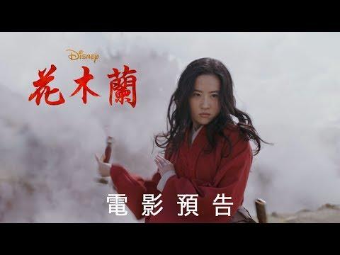 [電影預告] 迪士尼《花木蘭》Mulan 香港首條預告 (中文字幕)