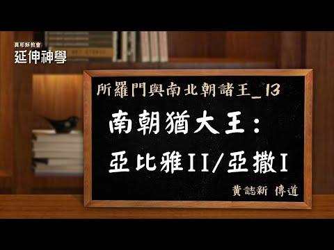 13 南朝猶大王:亞比雅(II)/亞撒(I)