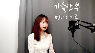 먼데이키즈(Monday Kiz) - 가을 안부(When Autumn Comes) (cover by 리아)