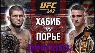 ГЛАВНАЯ ЗАРУБА ГОДА. UFC 242: ХАБИБ НУРМАГОМЕДОВ vs ДАСТИН ПОРЬЕ! БОРЬБА или УДАРКА? РАЗБОР БОЯ.