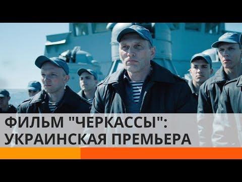 Фильм «Черкассы»: каким должно быть украинское кино о войне?